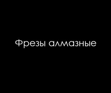 Фрезы алмазные (производство Россия)