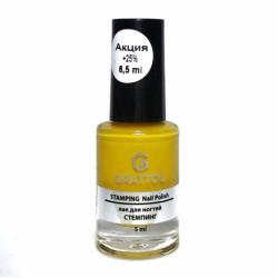 Grattol Nail Polish STAMPING Yellow