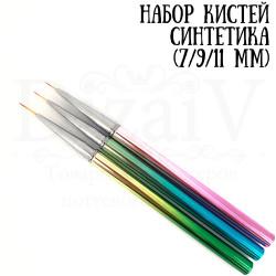 Набор кистей №1 (3 шт) - 7, 9, 11 мм