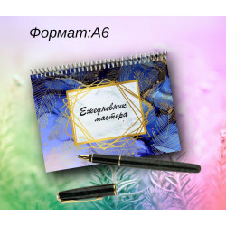 Ежедневник мастера №3 СИНИЙ