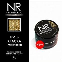 NR Гель-краска Mirror Gold, Зеркальное золото (5 гр)