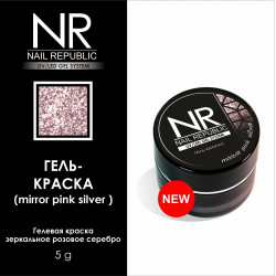 NR Гель-краска Mirror Pink Silver, Зеркальное розовое серебро (5 гр)