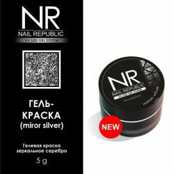 NR Гель-краска Mirror Silver, Зеркальное серебро (5 гр)