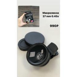 Макрокамера с 2 линзами 0.45X Phone Lens