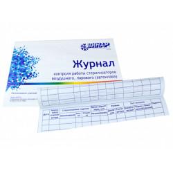 Журнал контроля работы стерилизаторов (форма 257/у) (20 листов)