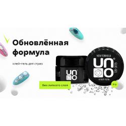 Клей-гель UNO для нейл-аксессуаров, 8мл