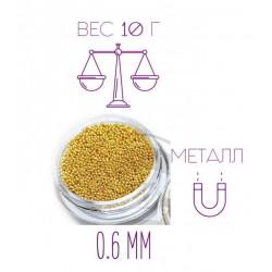 1015 Бульонки металлические золото 0.6 мм (10 г)